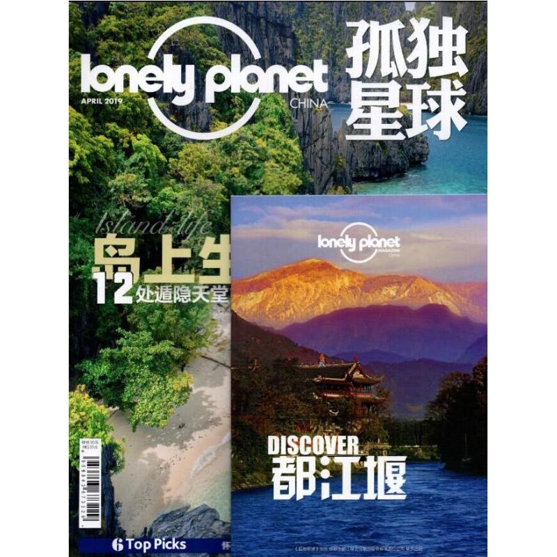 lonely planet 日本 中文 版