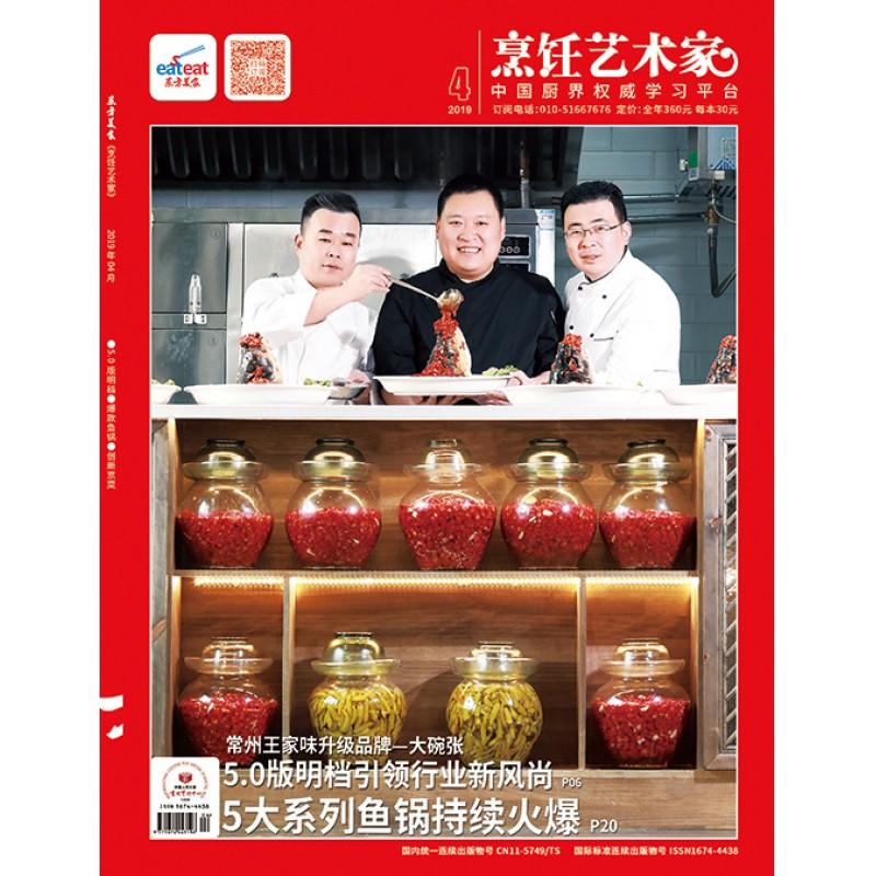 东方美食烹饪艺术家