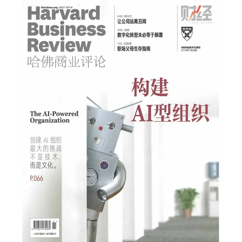 HBRC哈佛商业评论