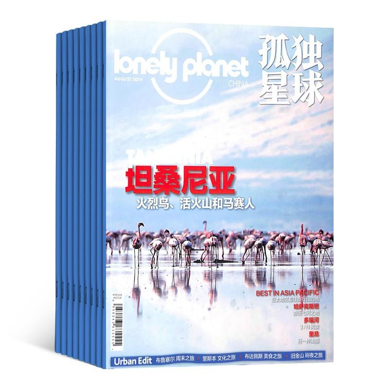 孤独星球中文版