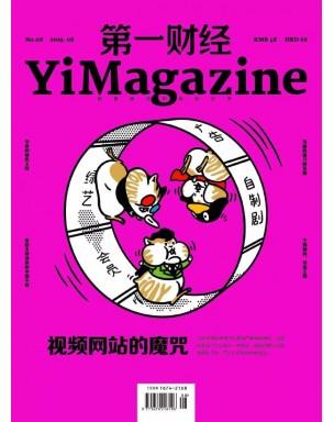 第一财经YiMagazine