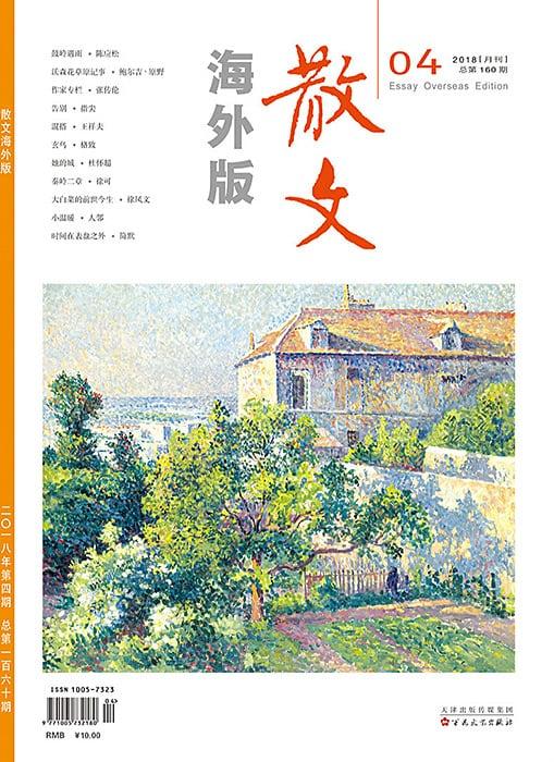 散文-海外版