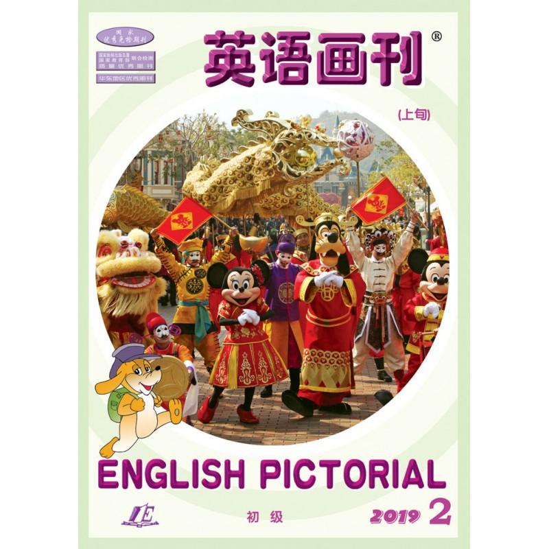 英语画刊-小学版
