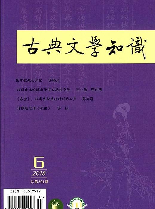 古典文学知识