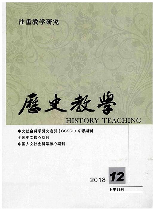历史教学-上半月