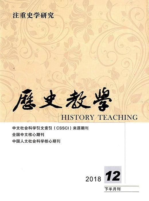 历史教学-下半月