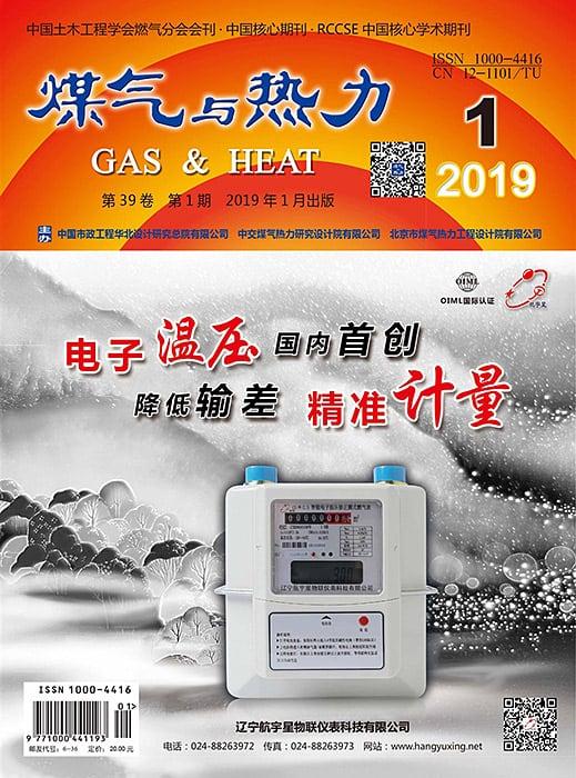 煤气与热力