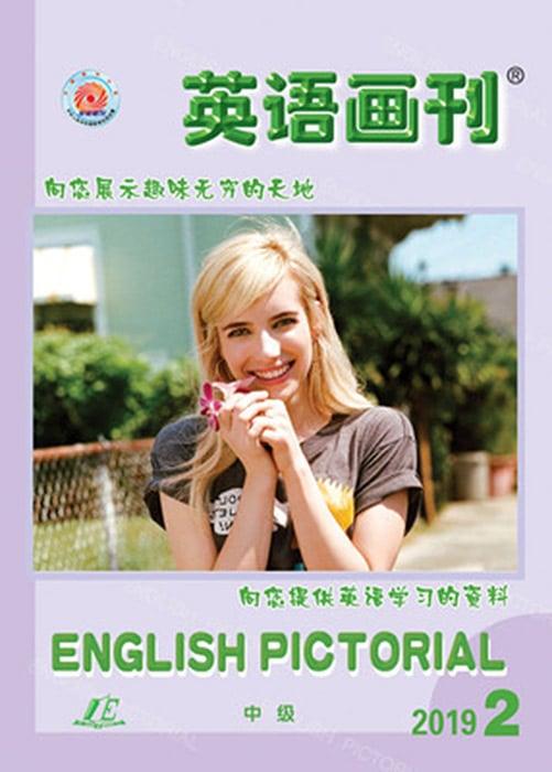 英语画刊-初中版