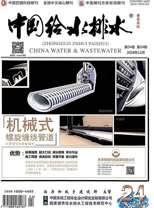 中国给水排水