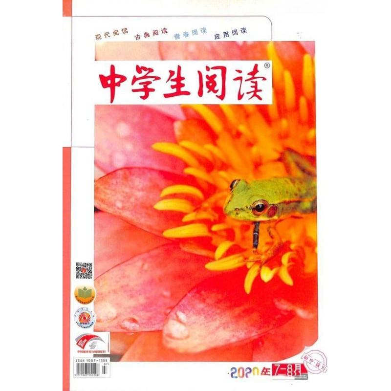 中学生阅读-初中版