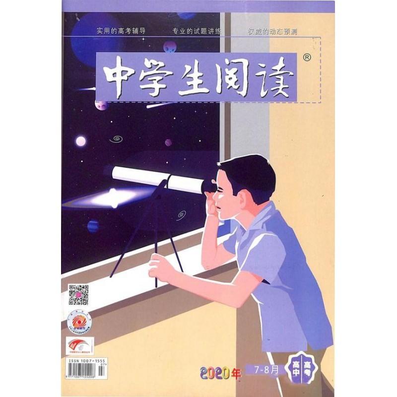 中学生阅读-高考版