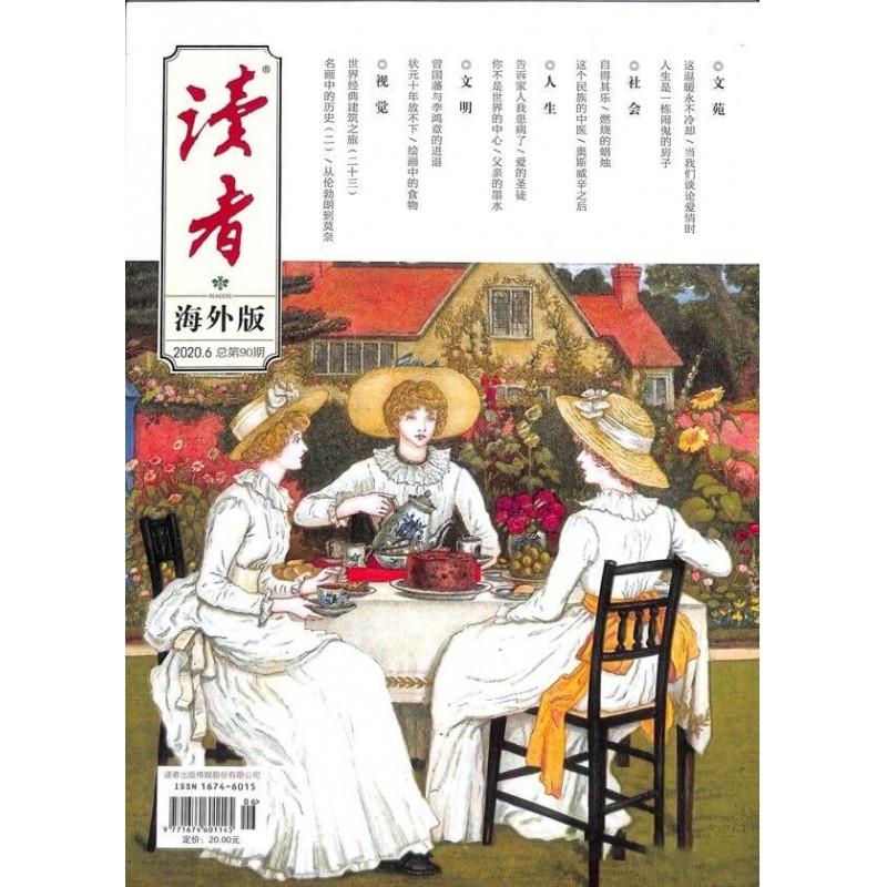 读者-海外版