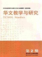 华文教学与研究