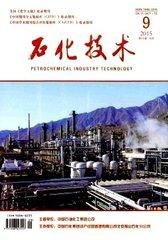 石化技术杂志杂志封面