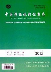 中国药物依赖性杂志杂志杂志封面