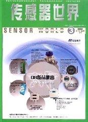 传感器世界杂志杂志封面