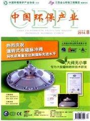 中国环保产业杂志杂志封面