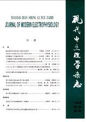 现代电生理学杂志