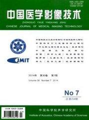 中国医学影像技术杂志杂志封面