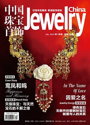 中国珠宝首饰