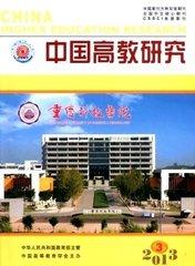 中国高教研究杂志杂志封面
