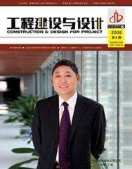 工程建设与设计杂志杂志封面