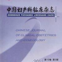 中国妇产科临床杂志