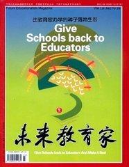 未来教育家