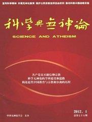 科学与无神论