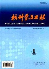 核科学与工程杂志杂志封面