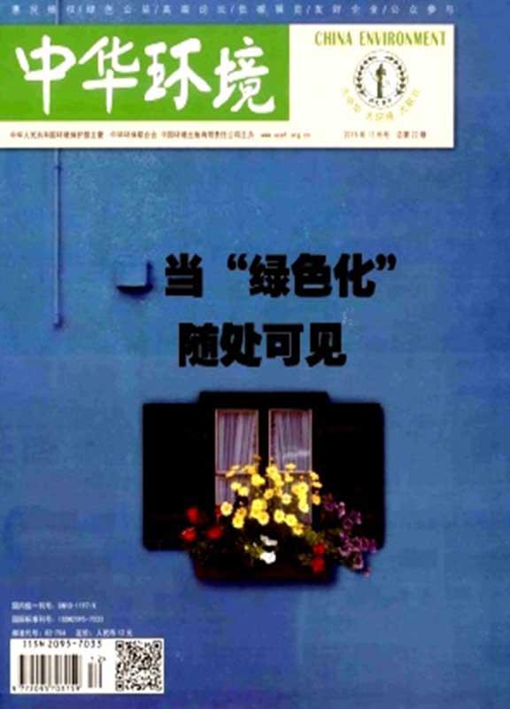 中华环境杂志杂志封面