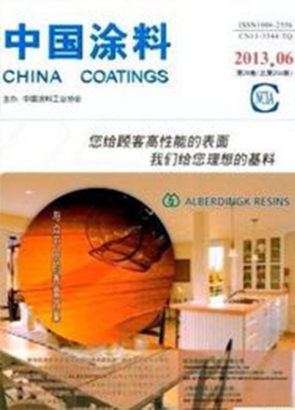 中国涂料杂志杂志封面