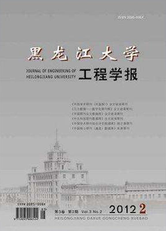 黑龙江大学工程学报