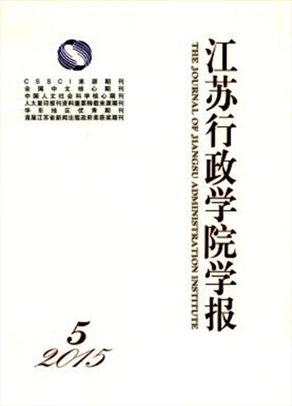 江苏行政学院学报