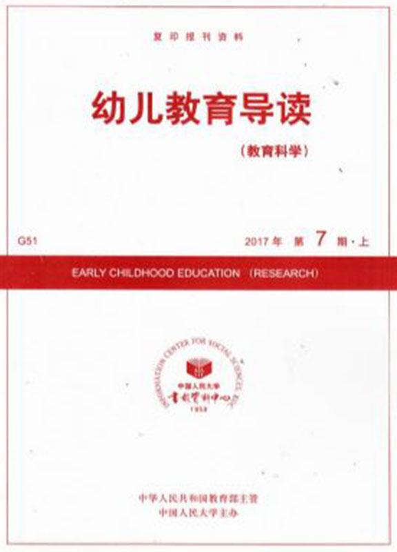 幼儿教育导读(教育科学版)