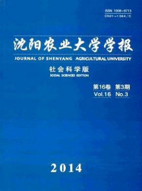 沈阳大学学报(社会科学版)