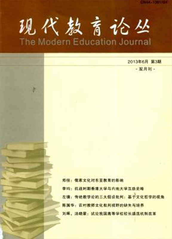 现代教育论丛