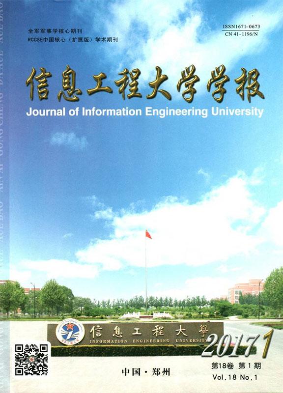 信息工程大学学报