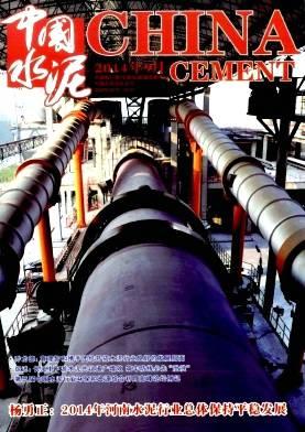 中国水泥杂志杂志封面