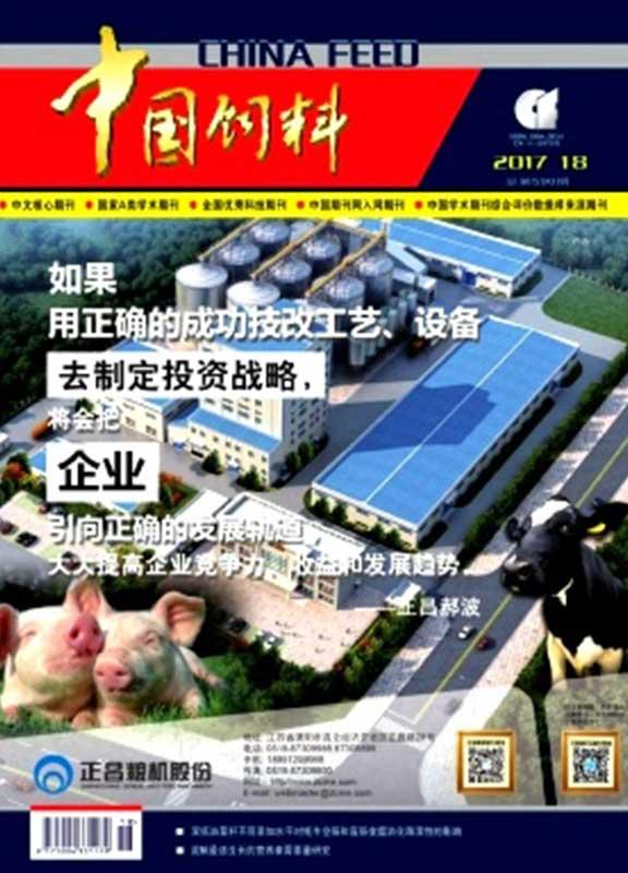 中国饲料杂志杂志封面