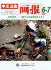 中国卫生画报
