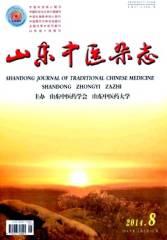 山东中医杂志