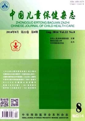 中国儿童保健杂志