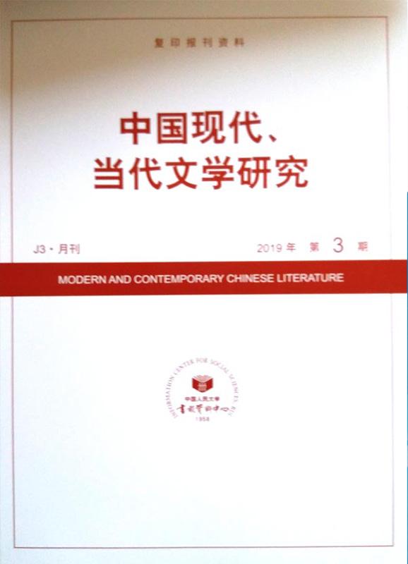 中国现代、当代文学研究