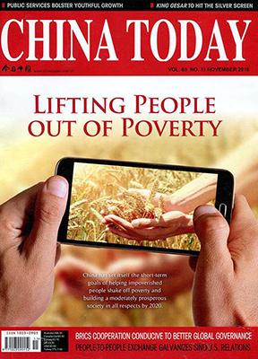 今日中国(英文版)