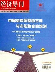 经济导刊杂志杂志封面