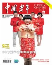 中国老年 上半月