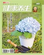 健康养生(中文版)