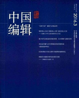 中国编辑杂志杂志封面