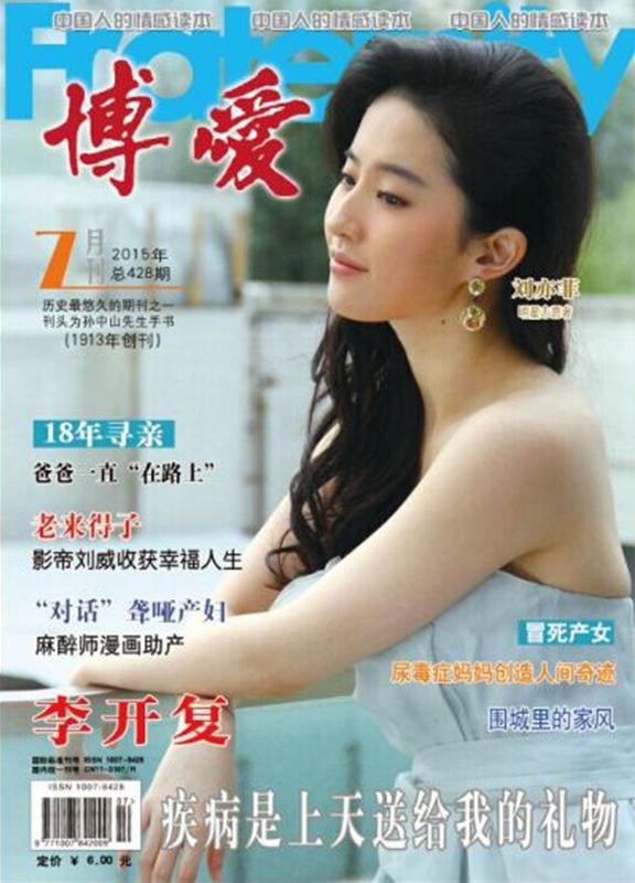 博爱杂志杂志封面